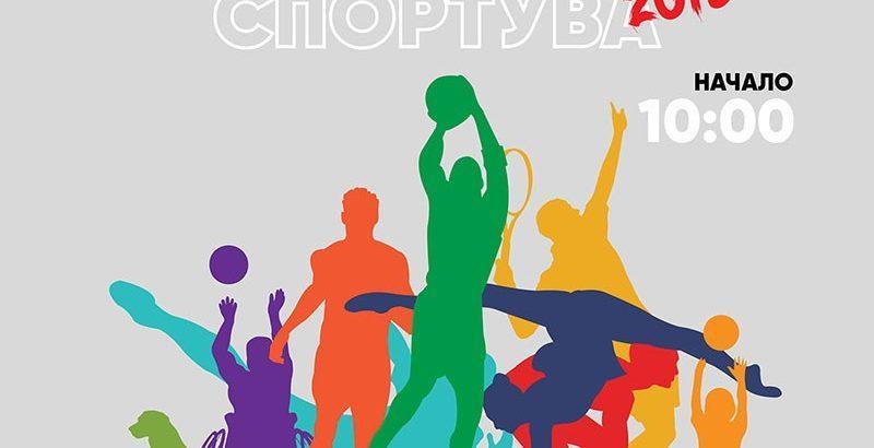 Световен ден на предизвикателството – България спортува 2018