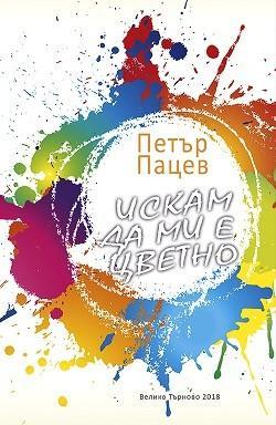 """Представят книгата на """"Петър Пацев"""" """"Искам да ми е цветно!"""" на 19 юни"""