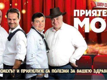 """Шоуспектакъл """"Приятели мои"""" в Русе утре"""