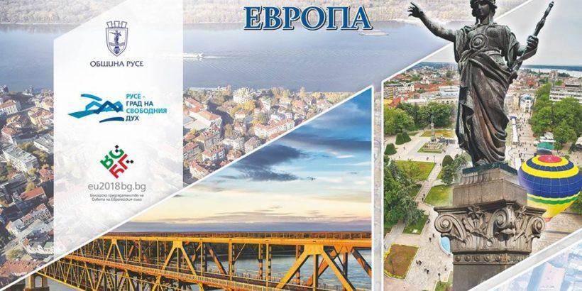 Международният ден на река Дунав ще бъде честван в Русе с множество събития