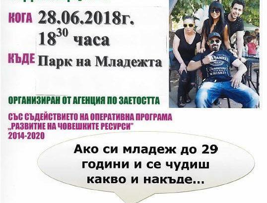 """Предстои концерт по проект """"Готови за работа"""" и в Русе на 28 юни"""
