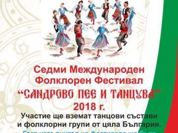"""Седмото издание на """"Сандрово пее и танцува"""" ще се състои на 30 юни"""