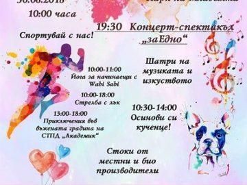 Фестивал на щастието ще се проведе на 30 юни в Русе