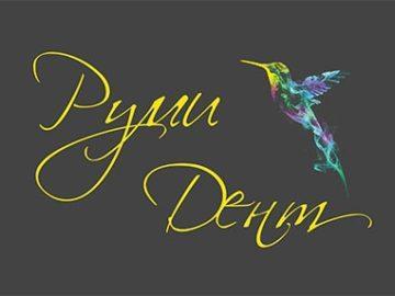 Руми-Дент лого