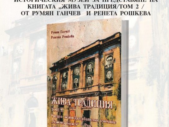 """Книгата """"Жива традиция 2"""" ще бъде представена на 20 юни"""