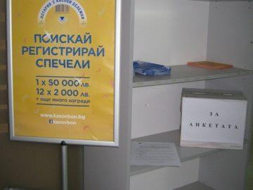 Близо 97 % са доволни от обслужването в НАП в Русе