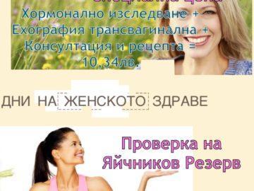 Дни на женското здраве в Медицински център д-р Кунев Русе