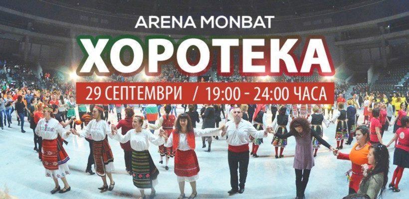 За първи път в историята си АРЕНА МОНБАТ ще бъде организатор на Хоротека