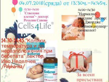Училище за бременни - безплатни лекции