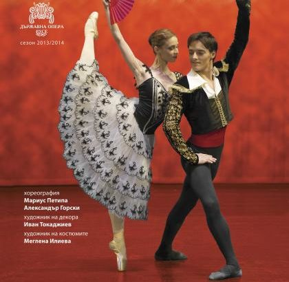 дон кихот плакат русенска опера
