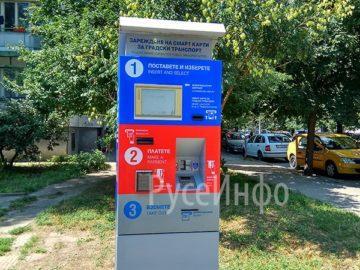 интегриран градски транспорт автомат за зареждане на карти