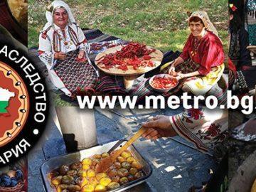 кулинарно наследство на България