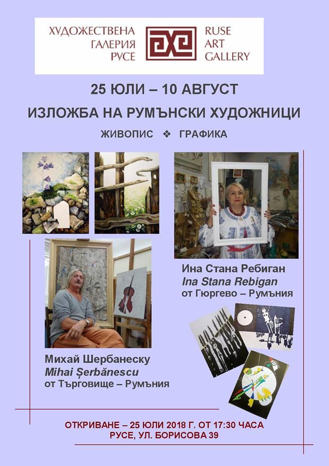 открита изложба на Михай Шербанеску и Ина Стана Ребиган