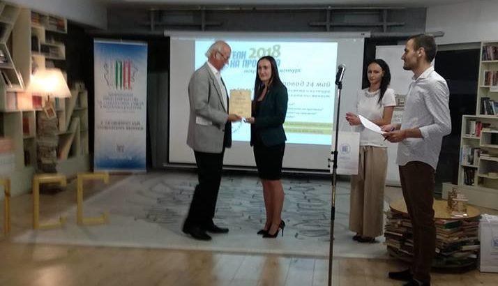 смрикаров получава награда