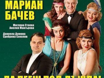 """За първи път се поставя мюзикълът """"Да пееш под дъжда"""" в Държавна опера - Русе на 29 септември"""