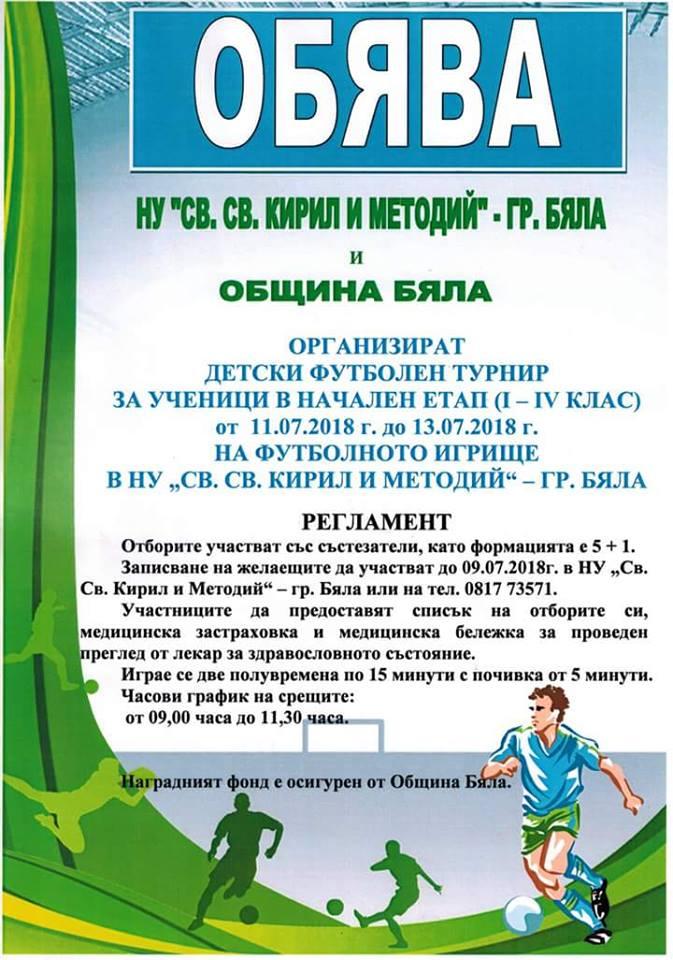 Детски футболен турнир ще се състои идната седмица в Бяла