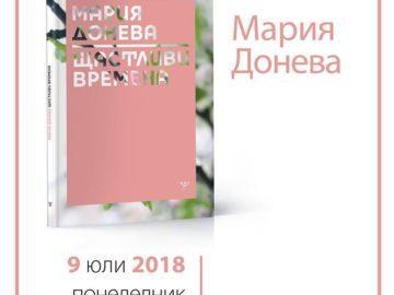 """Мария Донева с премиера на книгата """"Щастливи времена"""" в Русе тази вечер"""