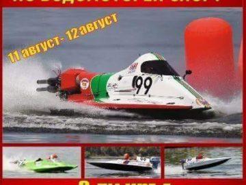 Национално състезание по водомоторен спорт ще се проведе край Ряхово