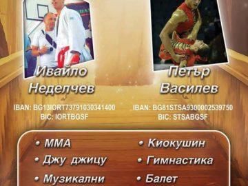 Благотворителна вечер в подкрепа на Ивайло Неделчев и Петър Василев ще се състои утре.