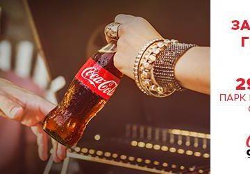 Coca-Cola Chill & Grill 2018