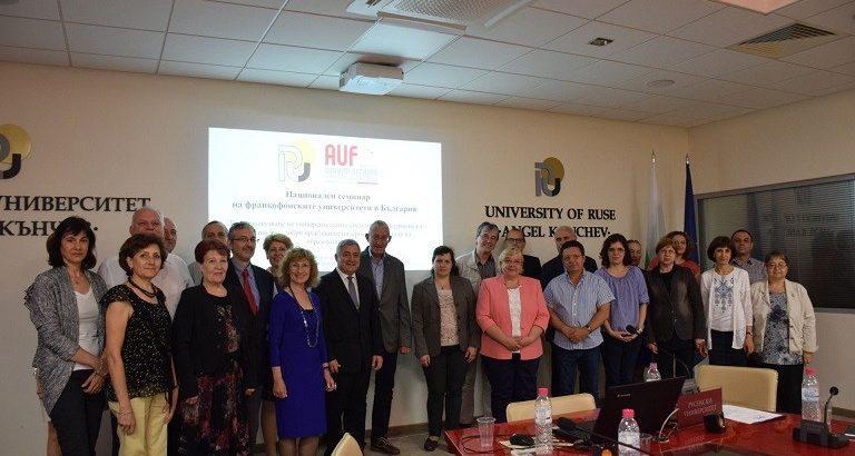 Национален семинар на франкофонските университети в България се проведе в Русенския университет
