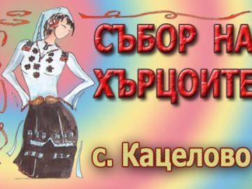 Девети събор на хърцоите ще се състои на 11 август в Кацелово