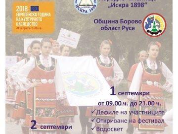 """Фолклорният фестивал """"От Дунав до Балкана"""""""