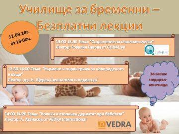 училище за бременни кунев