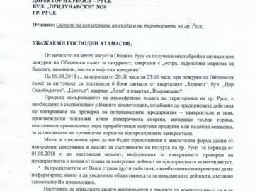 Кметът на Община Русе с писмо до РИОСВ - Русе заради замърсяването на въздуха