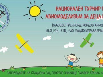 "Спортен модел клуб ""Приста"" - Русе организира на 1 и 2 септември национален турнир по авиомоделизъм за деца и юноши"