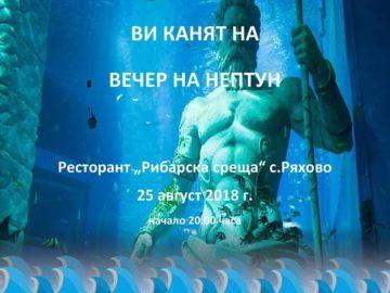 Нептунова вечер в Ряхово в неделя