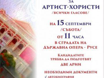 Държавна опера - Русе обявява прослушване за артист-хористи