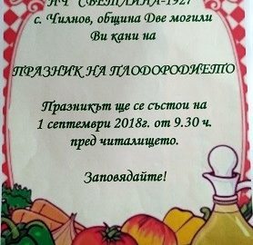 Празник на плодородието ще се състои в Чилнов на 1 септември