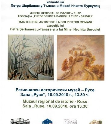 """В Русе ще бъде открита изложбата """"Артистични признания на двама румънски художници"""""""