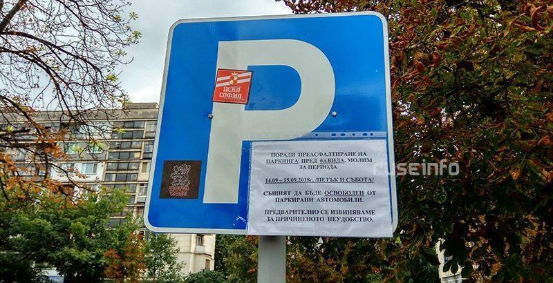 паркинг ремонт вида