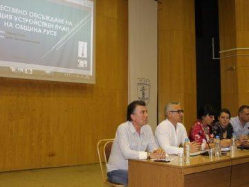 Днес се проведе обществено обсъждане на предварителния проект на Общия устройствен план на Община Русе