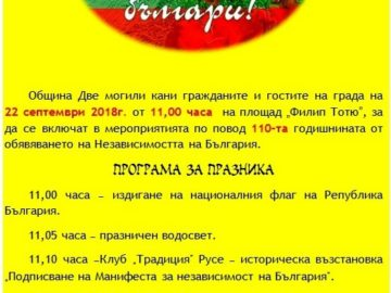 """Клуб """"Традиция"""" ще направи възстановка за подписване Манифеста за независимостта в Две могили"""