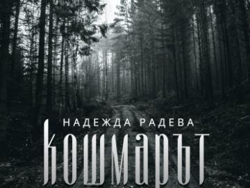 """Книгата """"Кошмарът"""" на Надежда Радева ще бъде представена в Русе"""