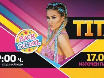 Back To School 2018 с Тита в Mall Rousse