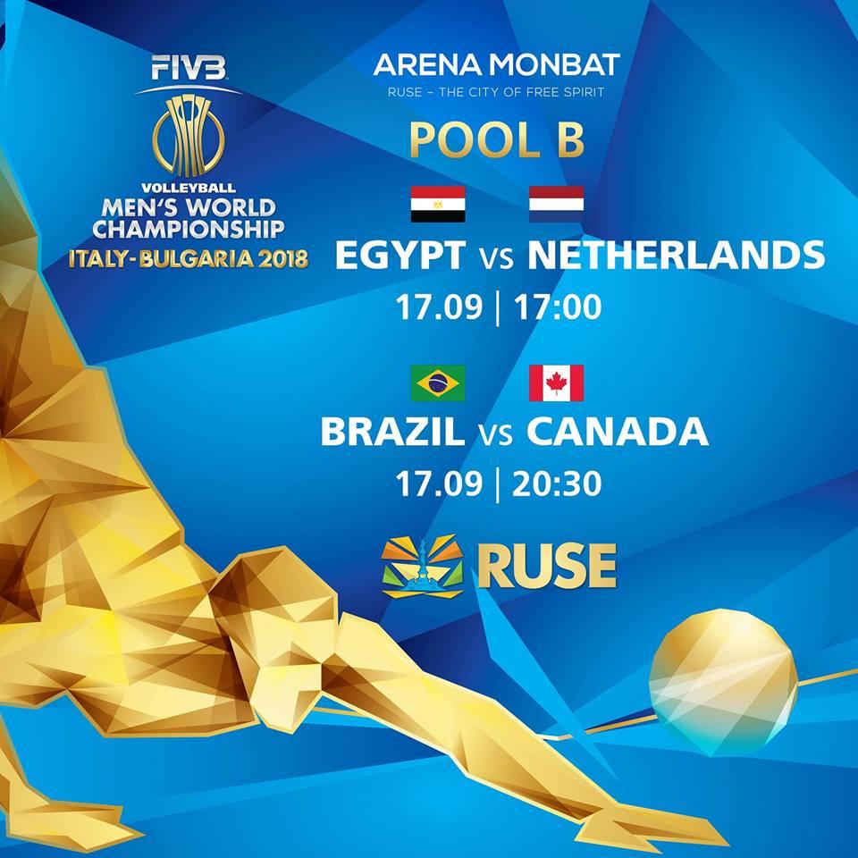 Египет срещу Холандия и Бразилия срещу Канада в Русе тази вечер