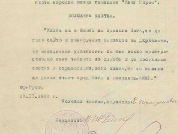 """Интересен клетвен лист на служител при Русенската народна мъжка гимназия """"Княз Борис""""представи Държавен архив - Русе"""