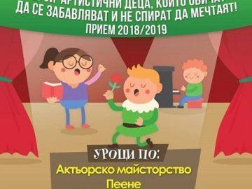 """За трета година работилничка за театър """"Мармалад"""" стартира своя учебен сезон"""