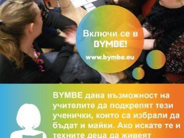 """BYMBE """"Връщане на младите майки към образованието"""""""