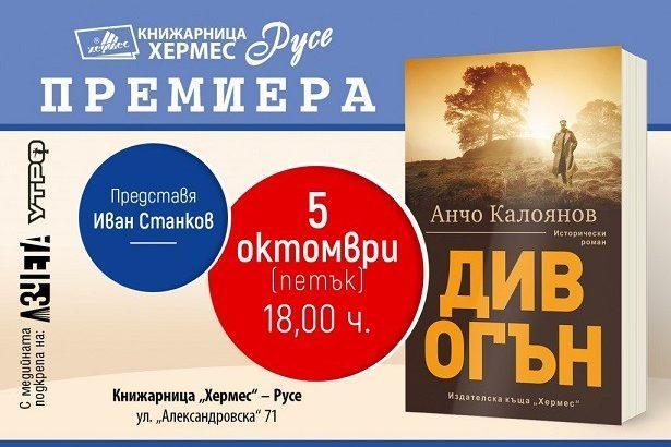 """Премиерата на книгата """"Див огън"""" от проф. Анчо Калоянов ще се състои на 5 октомври в Русе"""
