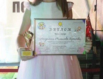 Маги Георгиева с награда от четвъртия национален конкурс