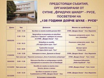 135 години от своето създаване чества СУПНЕ - Русе през септември и октомври