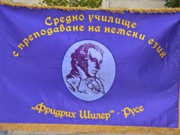 Училищното знаме на СУПНЕ - Русе ще бъде осветено утре от митрополит Наум