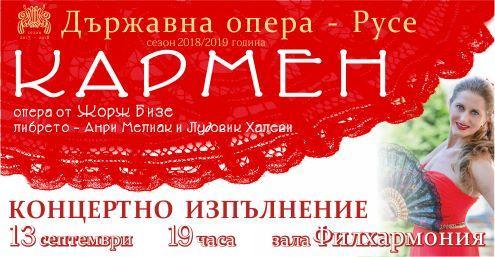 """Концертно изпълнение на операта """"Кармен"""" ще се състои на 13 септември"""