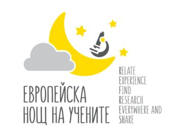 За поредна година Русе ще е домакин на инициативи в рамките на Европейската нощ на учените