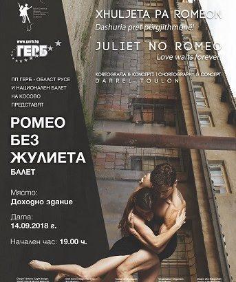 """Националният балет на Косово ще представи спектакъла """"Ромео без Жулиета"""" в Русе"""